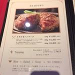 ペダラーダ - ディナーメニュー③ハンバーグは大きさも選べます。