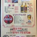 八角亭 - 2017.3.24  ドリンクメニュー