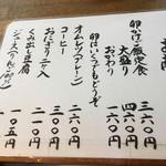 65719452 - メニュー☆