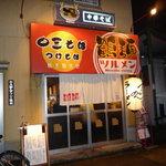 6572289 - 鶴麺