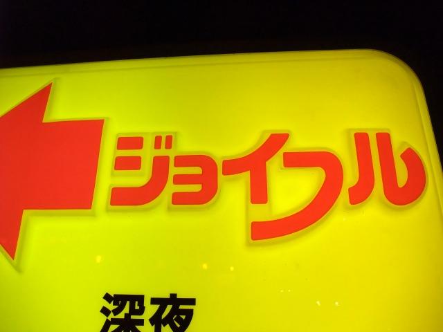 ジョイフル 八代宮原店