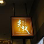 四条富小路 麺屋虎杖 有楽町 -