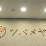 ツバメヤ - 「ツバメヤ」のロゴが可愛い♡