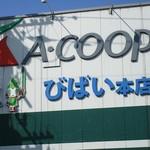 Aコープ - サイン