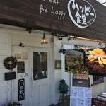ハッピー食堂 - お店入り口