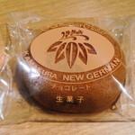 鎌倉ニュージャーマン - チョコレート