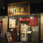 拉麺阿修羅 - 2010年9月18日撮影