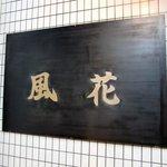 めんや風花 - 外観03
