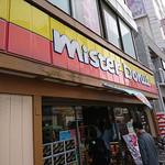 ミスタードーナツ - ミスタードーナツ 武蔵小山駅前ショップ