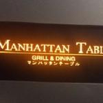 65733256 - 新宿@ワシントンホテル最上階マンハッタンテーブル(2)