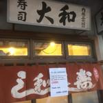 大和寿司 - 2年ぶりかな?