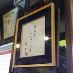 草月 - 店内には岸朝子さんの書が飾られています♪(2010/12)