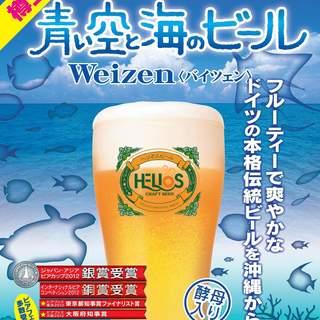 今年も始まりました!青い空と海の生ビール!春の沖縄の香りを!