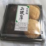大寺餅河合堂 - おはぎ(期日限定)