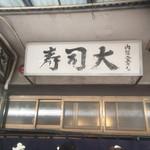65756424 - やってきました寿司大