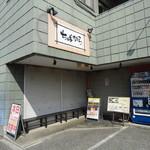 ちばから - 外観 2013.1月 撮影