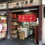 あづま家 - 外観('17/04/20)