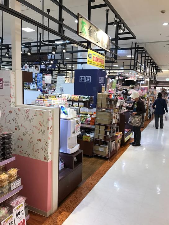 金子園 新百合丘オーパ店