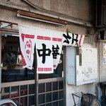 北京屋 - 北京屋 店の外観