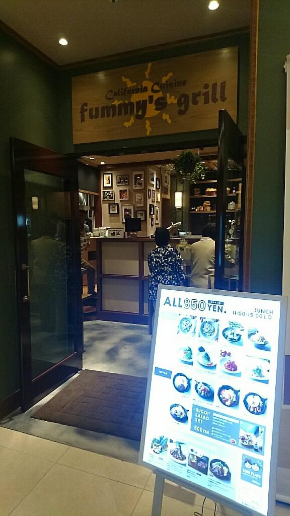 フミーズグリル 名古屋ゲートタワープラザ店