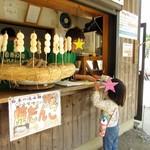 四季の茶屋 - 白糸の滝名物の一、焼だんご(300円)