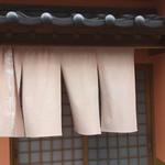 百樹屋 - 暖簾