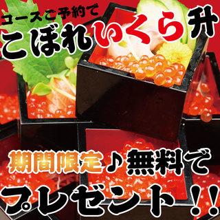 産地直送コース飲み放題付2980円~