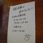 つけ麺本舗一億兆 - 【2011.01. 再訪②】 営業時間延長のお知らせ