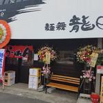 麺舞 龍e - 今治の新星行列のできる人気のラーメン店