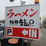 麺舞 龍e - 駐車場は店の横方面に