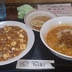 ちゆうすけ - 担々麺と麻婆飯