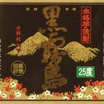 韓豚屋 - 【芋】黒霧島