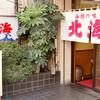 Hokkai - メイン写真:
