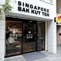 新加坡肉骨茶 - 赤坂通り。東京メトロ赤坂駅7番出口そば