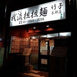 我流担々麺 竹子 - 【2017/4】外観
