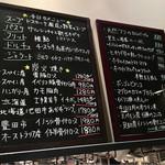 イタリアン アンド ワイン チャコール - 本日の黒板メニュー★