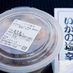 天麩羅処ひらお 貝塚店 - お持ち帰り用の塩辛。賞味期限は3日。