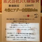 Japanese Soba Noodles 蔦 - 「今帰仁アグー白醤油Soba」1200円
