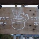 釜炊近江米 銀俵 - ええ感じの看板