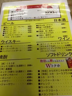 日の出ホルモン店 -