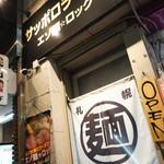 サッポロラーメン エゾ麺ロック - おそと