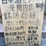 日本酒センター米 -