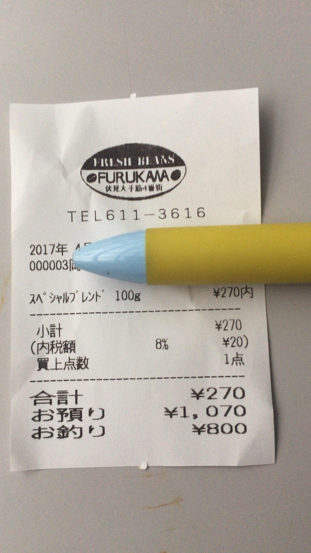 ふるかわ珈琲 伏見店