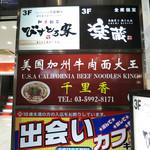千里香 - 美国加州 牛肉面大王の看板