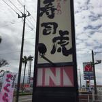 寿司虎 - お店の看板