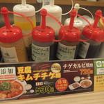 松屋 - 卓上の調味料(2017.1.27)