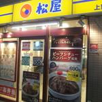 松屋 - 店頭(2017.1.27)