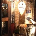 鷹番ゴールデン酒場 - 外観