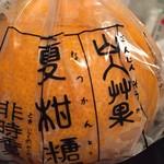 老松 - 夏柑糖