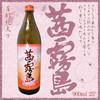 とんかつ 串かつ 寅一 - ドリンク写真:茜霧島    ボトル 3800円